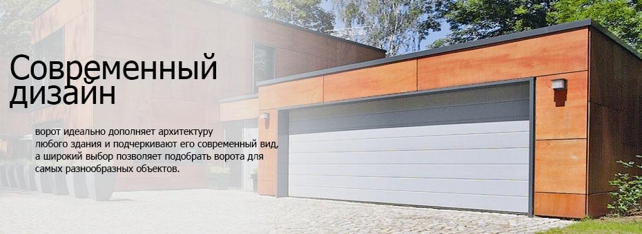 Ремонт автоматических ворот Москва в Красногорске